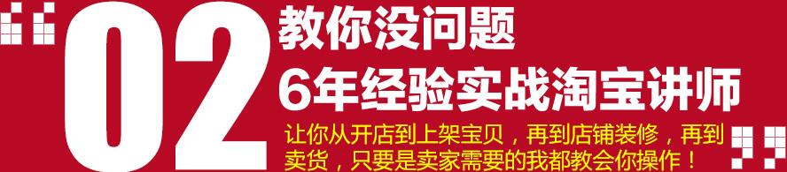 深圳淘宝运营培训,6年经验淘宝实战讲师